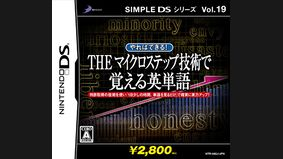 Simple DS Series Vol.19 THE Microstep Gijutsu