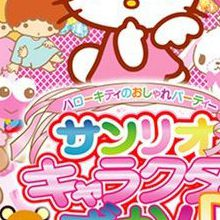 Hello Kitty Sanryo Character Zukan