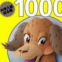 English Idioms Target 1000 DS