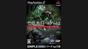 Simple 2000 Series The Survival Game 2