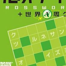 Crossword DS + Sekai Isshû Cross