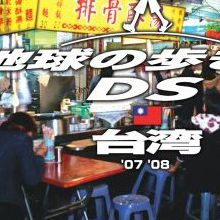 World Walking Travel DS : Taiwan