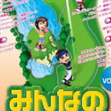 Everybody's Golf GPS Vol.3