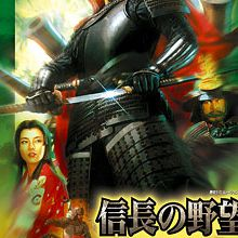 Nobunaga's Ambition Kakushin with Power Up Kit