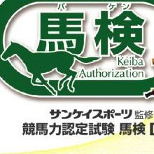 Keiba Authorization DS