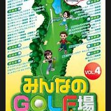 Everybody's Golf GPS Vol.4