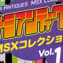 Konami Antiques : MSX Collection Vol. 1