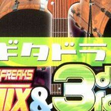 GitaDora ! GuitarFreaks 4th Mix & DrumMania 3rd Mix