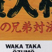 Waka Taka Ôzumô : Brothers Dream Match
