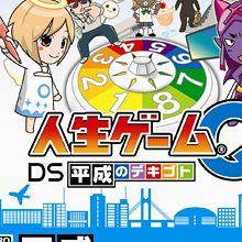 The Life Game DS : Heisei Version