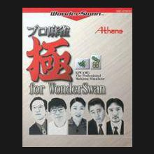 Pro Mahjong Kiwame for WonderSwan
