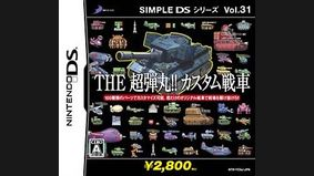 Simple DS Series Vol.31 THE Super Bullet