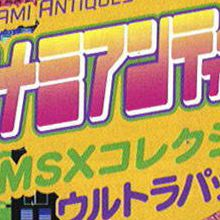 Konami Antiques : MSX Collection Ultra Pack