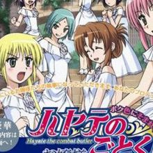 Hayate the combat butler : Ojôsama Produce Daisakusen - School Version