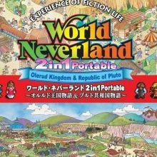World Neverland 2in1 Portable : Olerud Kingdom & Republic of Pluto