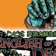 The English of the Dead