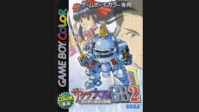Sakura Wars GB 2
