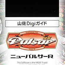 Yamasa Digi Guide : New Pulsar R