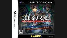 Simple DS Series Vol.41 THE Bakudan Shorihan