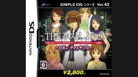 Simple DS Series Vol.43 THE Host