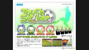 Touch Striker