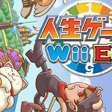 The Life Game Wii EX