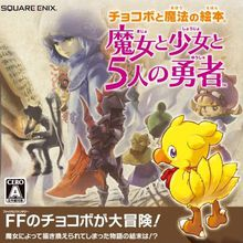 Final Fantasy Fables : Chocobo Tales 2