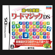 English Word Magic DS