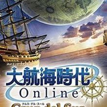 Uncharted Waters Online : Cruz del Sur