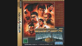 All-Japan Pro Wrestling Wrestling Featuring Virtua