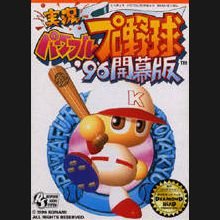 Powerful Pro Baseball '96 Kaimakuban