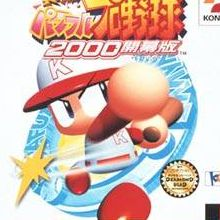 Powerful Pro Baseball 2000 Kaimakuban