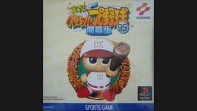 Powerful Pro Baseball '95 Kaimakuban
