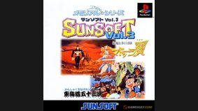 Memorial Series : Sunsoft Vol. 3