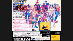 Street Fighter Alpha : Warriors' Dreams