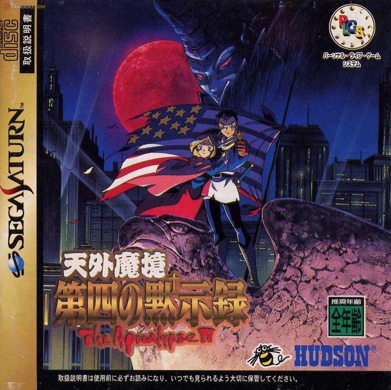 Les meilleurs jeux 2D Saturn JAP - Page 2 ME0001125897_2