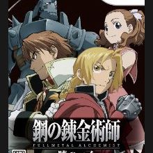 Fullmetal Alchemist : Prince of the Dawn