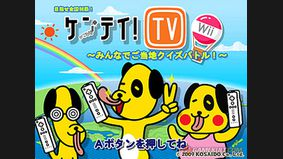 Kentei ! TV Wii