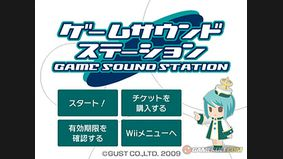 Game Sound Station
