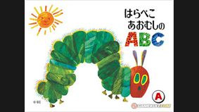 The Very Hungry Caterpillar's ABCs