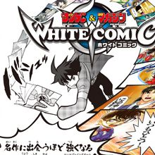 Shônen Sunday & Shônen Magazine White Comic