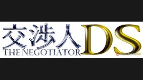 The Negotiator DS