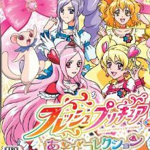 Fresh Pretty Cure : Asobi Collection