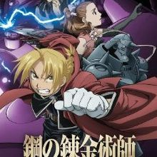 Fullmetal Alchemist : Daughter of the Dusk