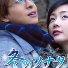 Winter Sonata DS