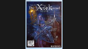 Xak : The Tower of Gazzel
