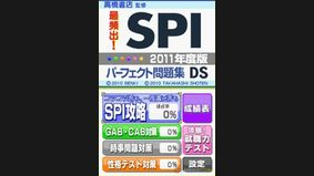 SPI Perfect Mondai Shû DS 2011