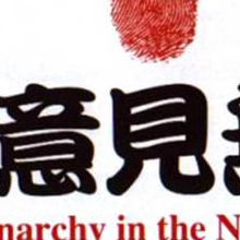 Goiken Muyô : Anarchy in the Nippon