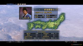 Nobunaga's Ambition Tendô