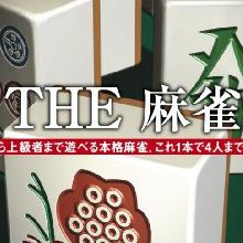 THE Mahjong